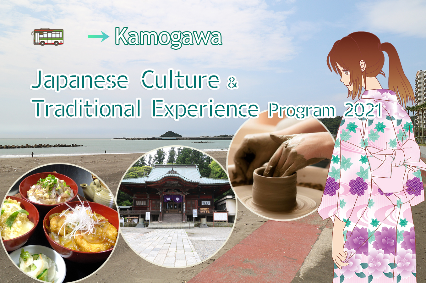 Japanese Culture & Traditional Experience 無料モニターツアー 参加者募集!<外国人対象>