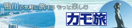 千葉県鴨川市への旅の予約は「カモ旅」